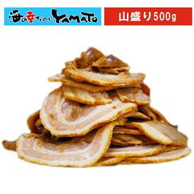 【お徳用】チャーシュー切り落とし 山盛り500g 焼豚 ラーメン おつまみ 肉