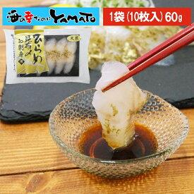 ひらめ昆布締め 1パック(60g) ヒラメ 平目 寿司 すし スシ お刺し身