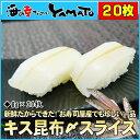キス昆布〆スライス 8g×20枚 鮮度が良いからこそお刺身で 鱚 きす 寿司 スシ すし