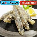 宮城県産メヒカリ 大容量1kgに50尾前後入り めひかり 目光 唐揚げ 天ぷら あす楽