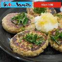Caたっぷりいわしハンバーグ 50g×10枚 イワシ 鰯 惣菜 おかず 冷凍食品