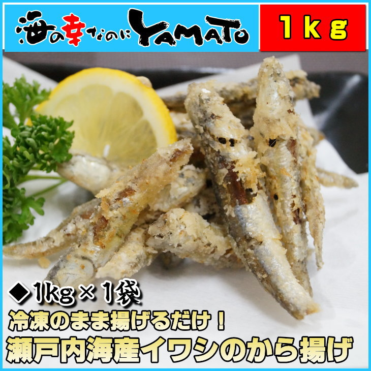 訳あり いわしの唐揚げ1kg 冷凍食品 瀬戸内海産 イワシ 惣菜 おつまみ