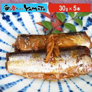 国産イワシの生姜煮 30g x5本入り 冷凍食品 簡単調理 いわし 鰯 あす楽