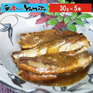 国産イワシの梅煮 30g x5本入り 冷凍食品 簡単調理 いわし 鰯 あす楽