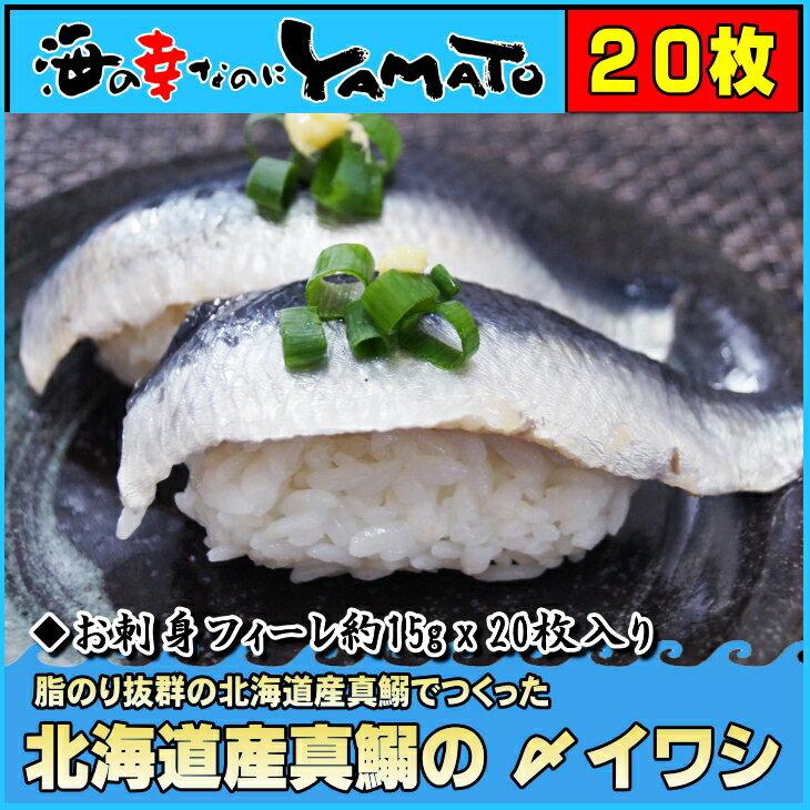 北海道産真鰯の 〆イワシ お刺身フィーレ約15g x 20枚入り いわし 鰯 刺身 寿司 スシ すし あす楽
