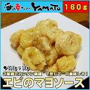 ご家庭でカンタン調理【できたて】の美味しさ!エビのマヨネーズ 130g/えび/海老