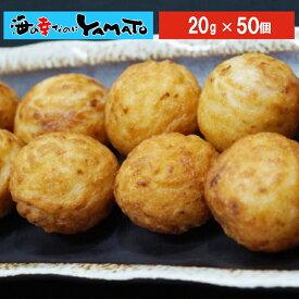 たこ焼き 20g×50個 冷凍食品 たこやき おつまみ ビールのお供 惣菜 タコ 蛸
