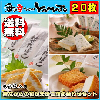 """The assorted traditional Sasakamaboko set"" of the Kojima, Shiogama kamaboko shop ※/ kamaboko / kamaboko / Sasakamaboko / gift / midyear gift / year-end present / present / where the shipment of the / product impossible of bundling becomes the shipment 3"