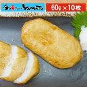さつま揚げ 60g×10枚 薩摩揚げ さつまあげ 揚げかまぼこ 魚肉練り製品 珍味 冷凍食品 おつまみ おかず