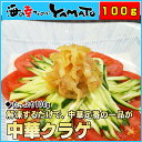 中華クラゲ100g くらげサラダ 冷凍食品 惣菜 おつまみ
