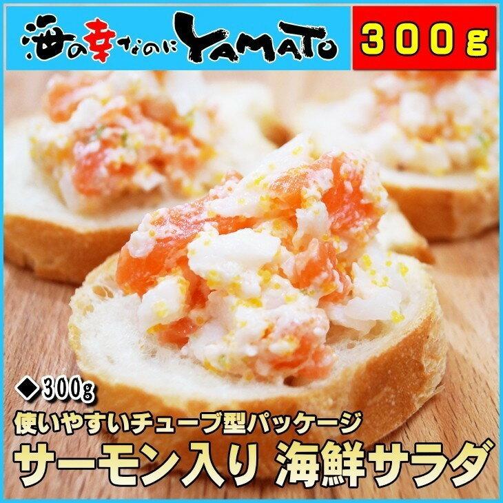サーモン海鮮サラダ 300g (軍艦巻き約18個分) 鮭 サケ 寿司