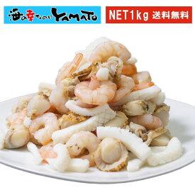 ゴロっと大粒 シーフードミックス 正味1kg 海鮮 ミックスサラダ 冷凍食品 惣菜 海老 えび 烏賊 いか 帆立 ほたて
