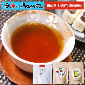 母の日に! 3種のお茶セット べにばな茶 さくらんぼ茶 フランス茶 冷凍品を同梱不可 紅茶 tea ギフト 贈り物 プレゼント
