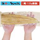 特大!ふわっと柔らか煮穴子 特大125g 一本物 あなご アナゴ 冷凍食品 真穴子 活〆 韓国産 高級寿司種 あす楽