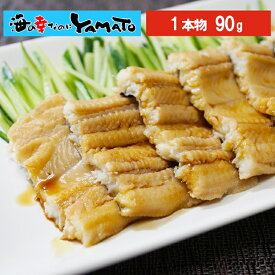 【蒲焼のタレおまけ付き ふわっと柔らか煮穴子 大型90g 一本物 あなご アナゴ 冷凍食品 真穴子 活〆 韓国産 高級寿司種