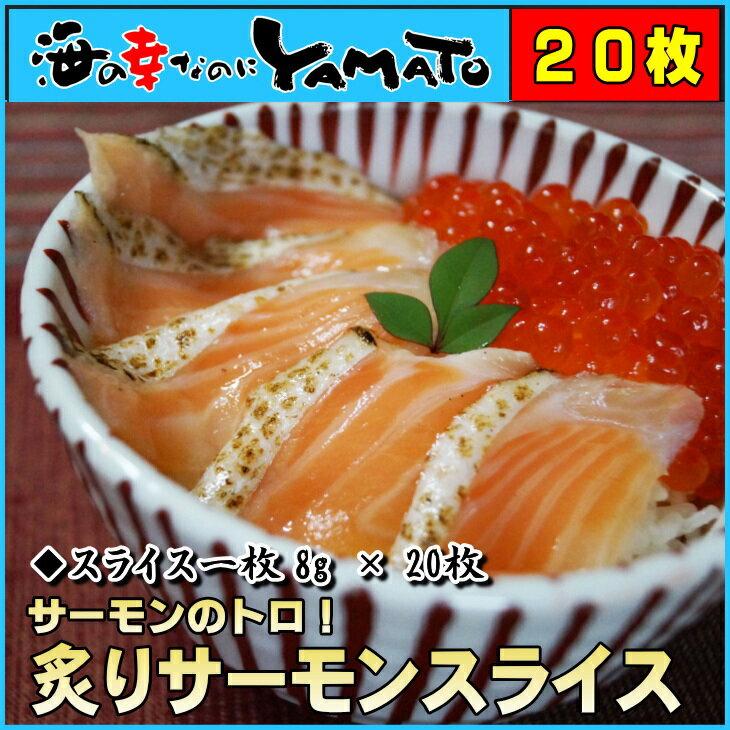 炙りサーモンスライス 20枚 お刺身、海鮮丼に 冷凍食品 鮭 さけ 寿司