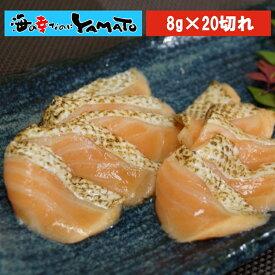 炙りサーモンスライス 20枚 お刺身、海鮮丼に 冷凍食品 鮭 さけ 寿司 あす楽