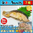 訳あり 秋鮭骨取り切り身 70g以上×7枚 鮭 さけ サケ 魚 骨とり わけあり ワケアリ