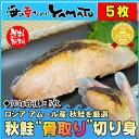 秋鮭骨取り切り身 100g前後×5枚 鮭 さけ サケ 魚 骨とり ほねとり ランキングお取り寄せ