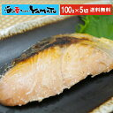 秋鮭骨取り切り身 100g前後×5枚 鮭 さけ サケ 魚 骨とり ほねとり【クーポンで580円OFF】