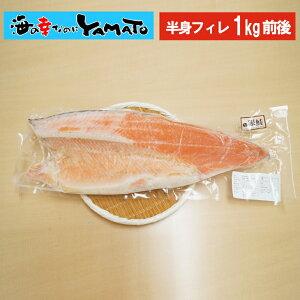 定塩銀鮭フィレ 半身1kg前後 さけ サケ 冷凍食品