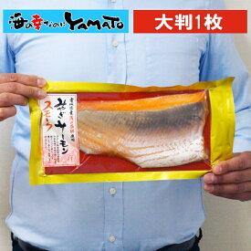 【賞味期限2021年12月14日】宮城サーモンスモーク 大判1枚 燻製 鮭 さけ 国産 おつまみ