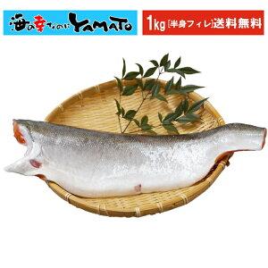天然 紅鮭フィレ 大型1kg(半身) サケ さけ おかず お弁当 おつまみ お歳暮 お年賀 贈答 ギフト プレゼント