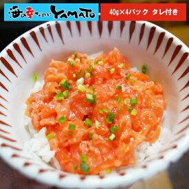 ゴロゴロサーモン 小分け40g×4パック タレ付き 新鮮なチリ産サーモントラウトを食べやすくダイスカット 鮭 サケ さけ さーもん 寿司 すし