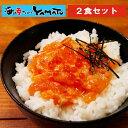 【賞味期限2021年8月25日】ゴロゴロサーモンいくら丼 2食セット 鮭 いくら 簡単調理