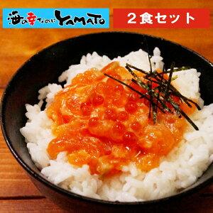 ゴロゴロサーモンいくら丼 2食セット 鮭 いくら 簡単調理