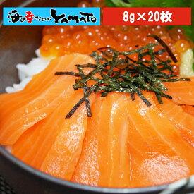 サーモンスライス20枚 お刺身、海鮮丼に 冷凍食品 鮭 さけ 寿司
