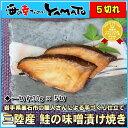 三陸産 鮭の味噌漬け焼き 30g×5切入り