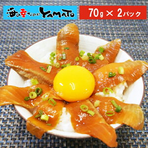 みやぎサーモン漬け丼 70g×2パックセット 鮭 サケ 簡単調理