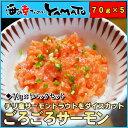 ゴロゴロサーモン 小分け70g×5パック 新鮮なチリ産サーモントラウトを食べやすくダイスカット 鮭 サケ さけ さーもん 寿司 すし