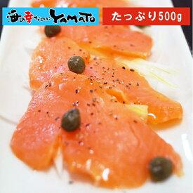 訳あり スモークサーモン 500g 食塩だけの無添加仕上げ 鮭 サケ さけ グルメ 燻製 海鮮 ギフト 内祝い