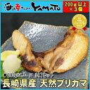 長崎県産 天然鰤のブリカマ 1カマ200g以上×3個セット 鰤 ぶり かま