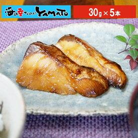 国産ブリ照り焼き 30g x5 冷凍食品 簡単調理 ぶり 鰤 てりやき あす楽
