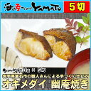 湯煎だけでご馳走 オキメダイ幽庵焼き 30g×5切入り 銀ヒラス ギンヒラス 和食 弁当 おふろの味 和食 伝統