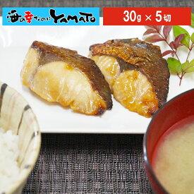 オキメダイ幽庵焼き 30g x5切入り 冷凍食品 お弁当 おつまみ 簡単調理 和食 あす楽