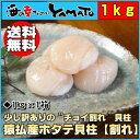 訳あり 北海道猿払産 ホタテ貝柱1kg 帆立 ほたて かい カイ 贈答 海鮮 ギフト 内祝い