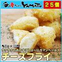 チーズフライ 15g×25個 カマンベール入 サクサクの衣の中はトロ〜り おつまみ 惣菜