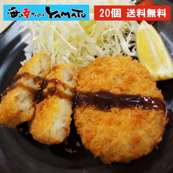 札幌コロッケ 牛肉入り 20個 ホクホクの北海道産ジャガイモでつくりました 冷凍食品 惣菜 お弁当【クーポンで580円OFF】