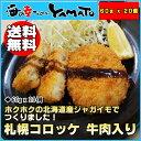 札幌コロッケ 牛肉入り ホクホクの北海道産ジャガイモでつくりました たっぷり20個 惣菜 お弁当 冷凍