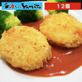 カニクリームコロッケ12個入り 北海道産 冷凍食品 おかず お弁当に あす楽