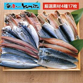 【送料込み】青魚干物セット【毎日シリーズ】純国産の魚だけを使った、根室産サンマ・金華サバ・入梅イワシ・近海アジが入った青魚のみの干物セットです。【間】