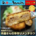 肉屋さんの手作りメンチカツ 100g×5個 仙台牛入り めんちかつ 冷凍食品 お弁当 惣菜 おかず