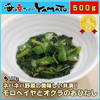 ネバネバ野菜の美味しい共演!モロヘ...