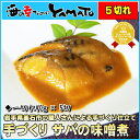 サバの味噌煮 30g x5切入り 冷凍食品 簡単調理 さば 鯖 和食 弁当