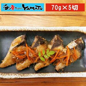 ブリの野菜あんかけ 70g×5切 冷凍食品 惣菜 おかず あかうお 簡単調理