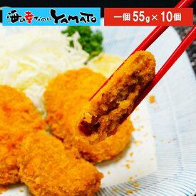 まろやかカレーフライ 550g(10個入) 冷凍食品 惣菜 おつまみ あす楽